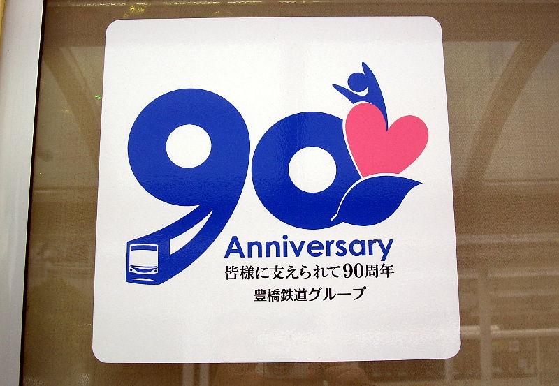 豊橋ビール電車2014-1408