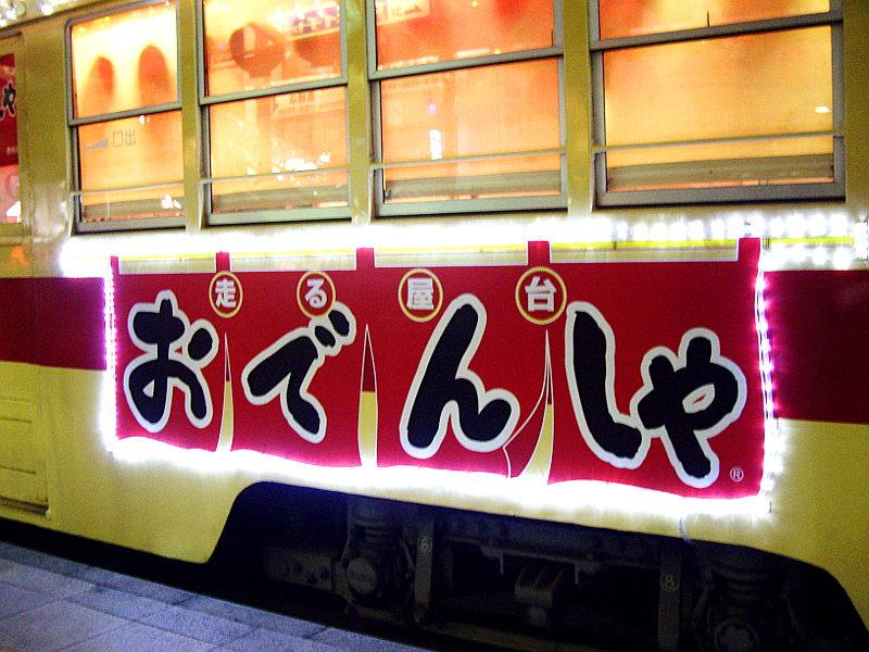 豊橋おでんしゃ2014-3004