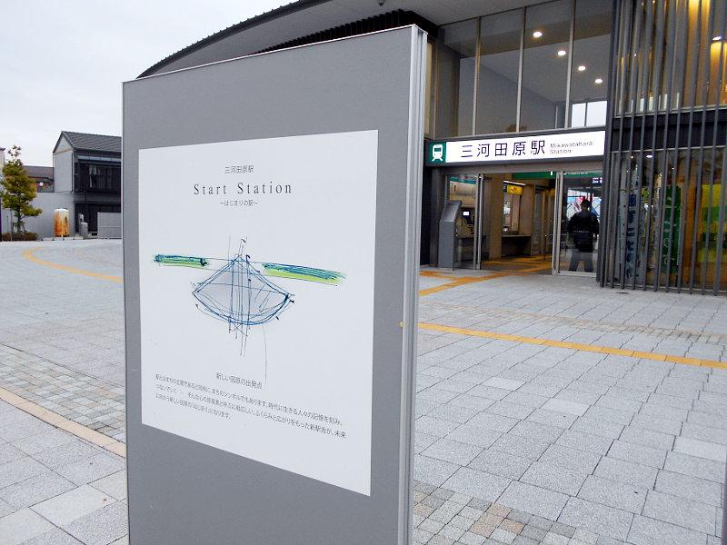 豊橋鉄道渥美線・田原ぶらり散歩2015-7009