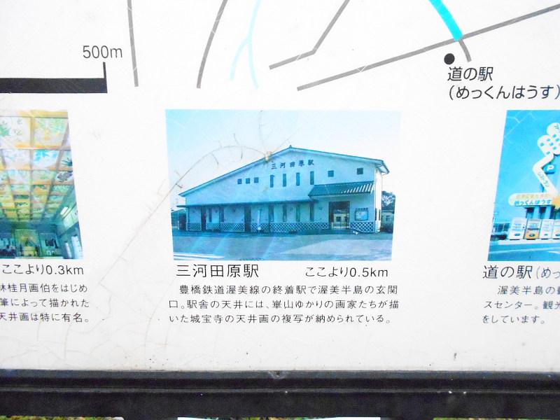 豊橋鉄道渥美線・田原ぶらり散歩2015-7024