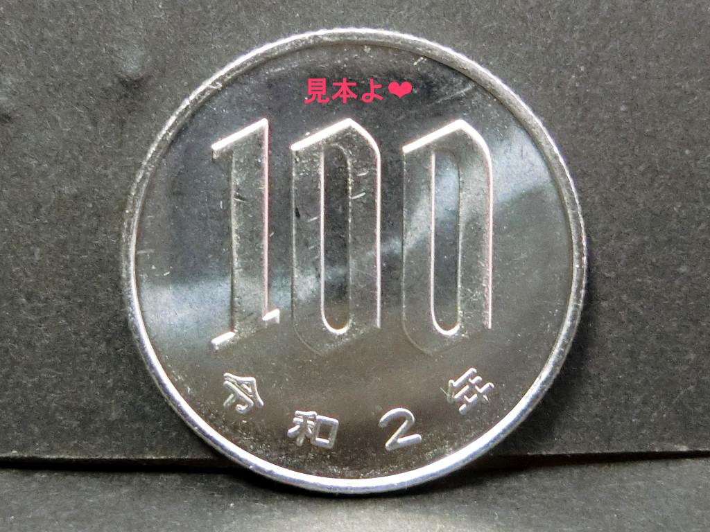 令和2年の「ふぇぐえんだま(100円玉)」2020夏-1101
