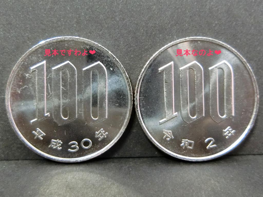 令和2年の「ふぇぐえんだま(100円玉)」2020夏-1102