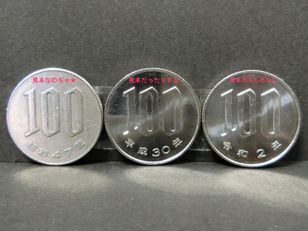 令和2年の「ふぇぐえんだま(100円玉)」2020夏-1103