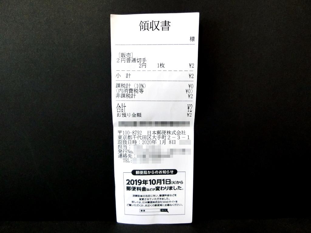 人生で最も安いお買い物・2円切手2020新春-1001