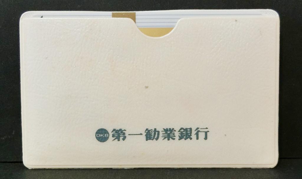 第一勧業銀行のキャッシュカード2019秋-1201