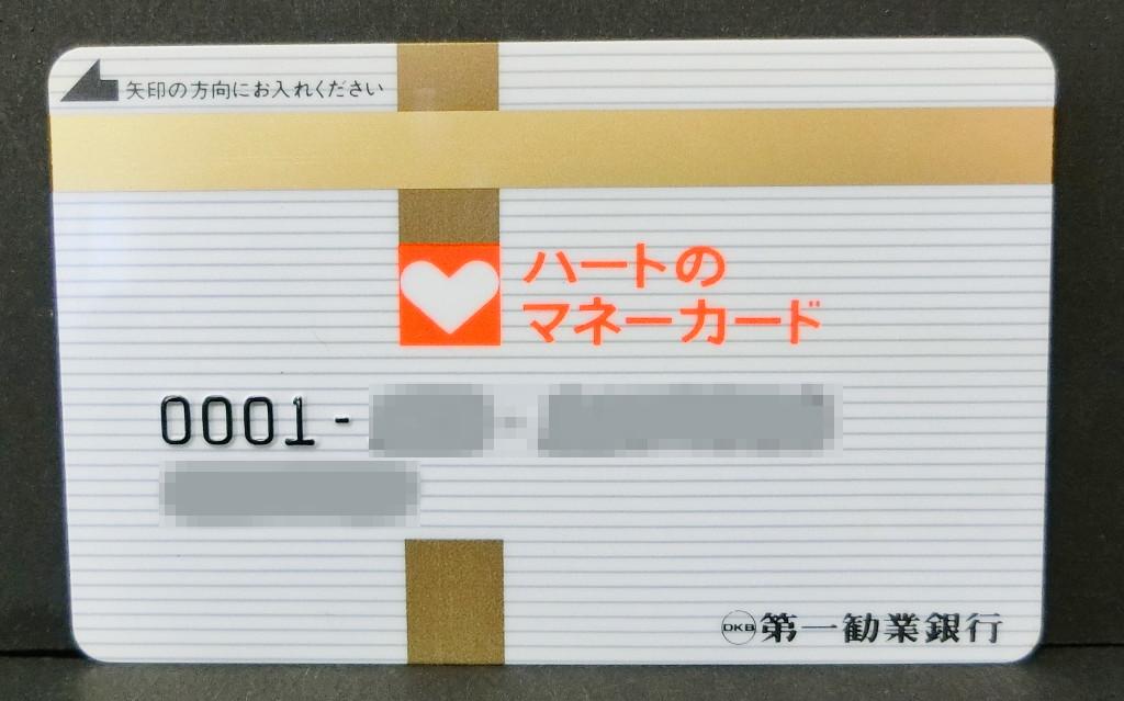 第一勧業銀行のキャッシュカード2019秋-1202