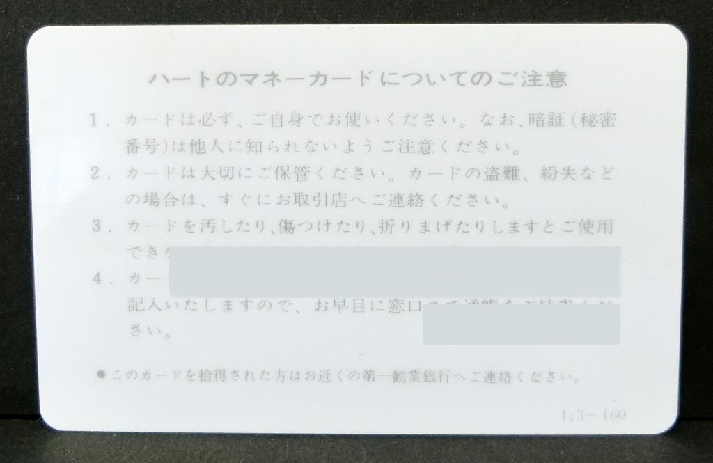 第一勧業銀行のキャッシュカード2019秋-1203