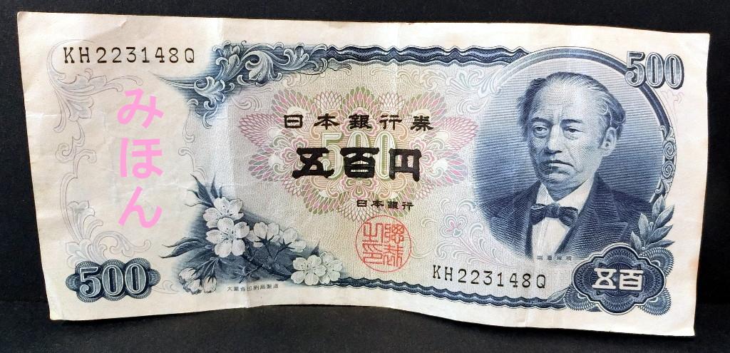 第一勧業銀行のキャッシュカード2019秋-1204