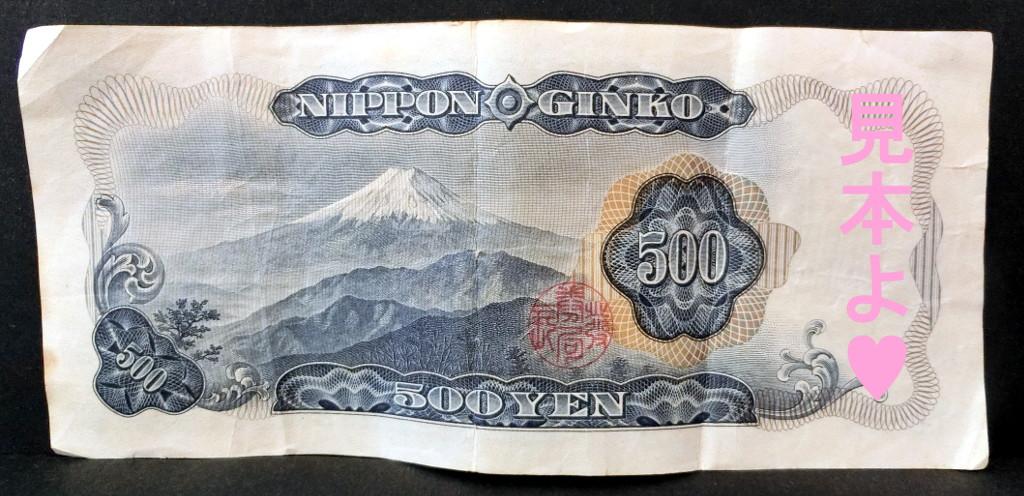 第一勧業銀行のキャッシュカード2019秋-1205