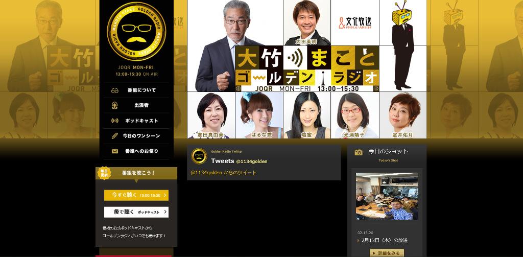 文化放送・大竹まことゴールデンラジオ2020春-1001
