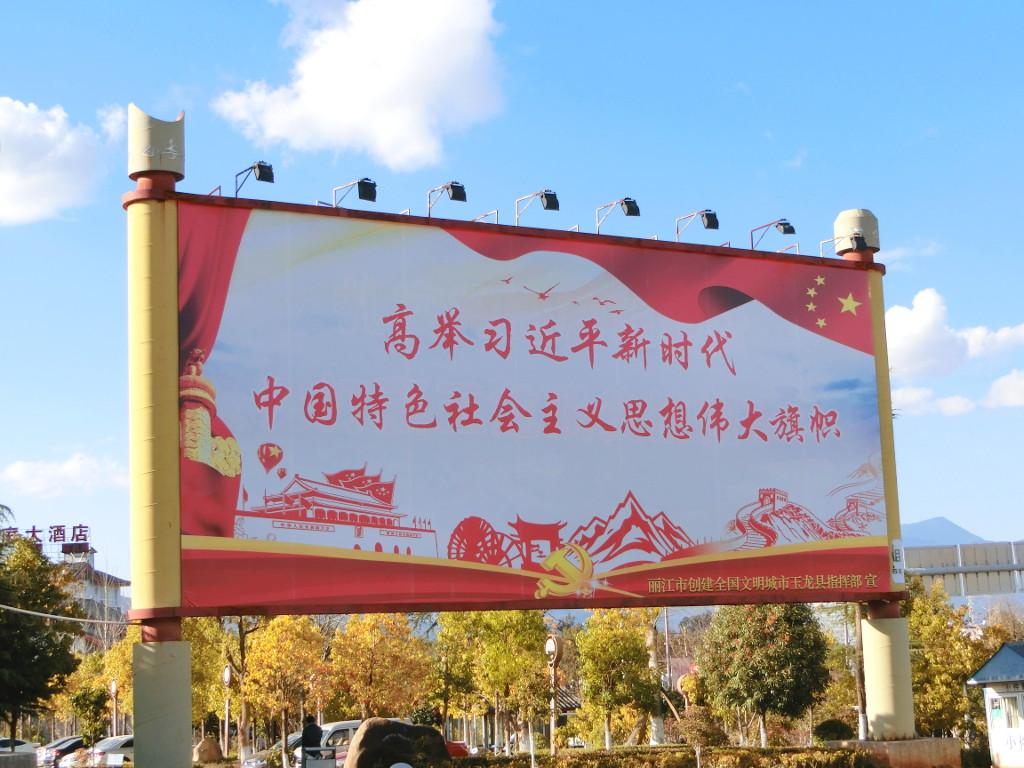 中国・麗江2019新春-1003