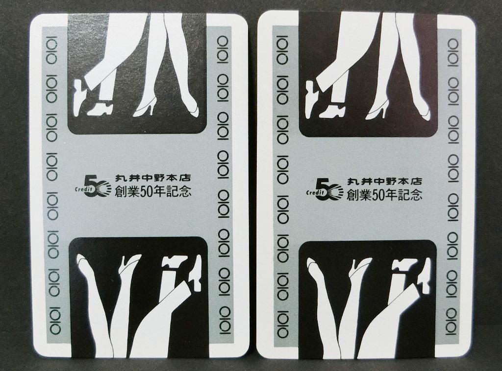 丸井中野本店創業50年記念トランプ2020春-1104