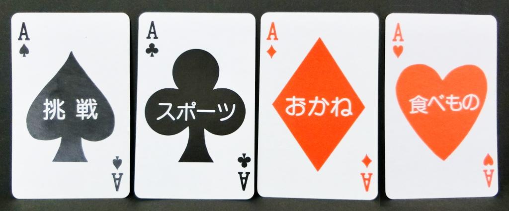 丸井中野本店創業50年記念トランプ2020春-1105