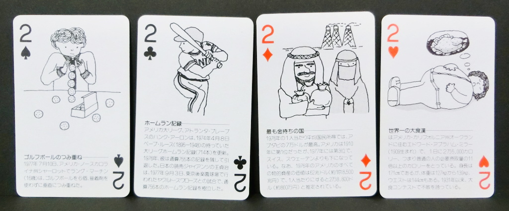 丸井中野本店創業50年記念トランプ2020春-1106