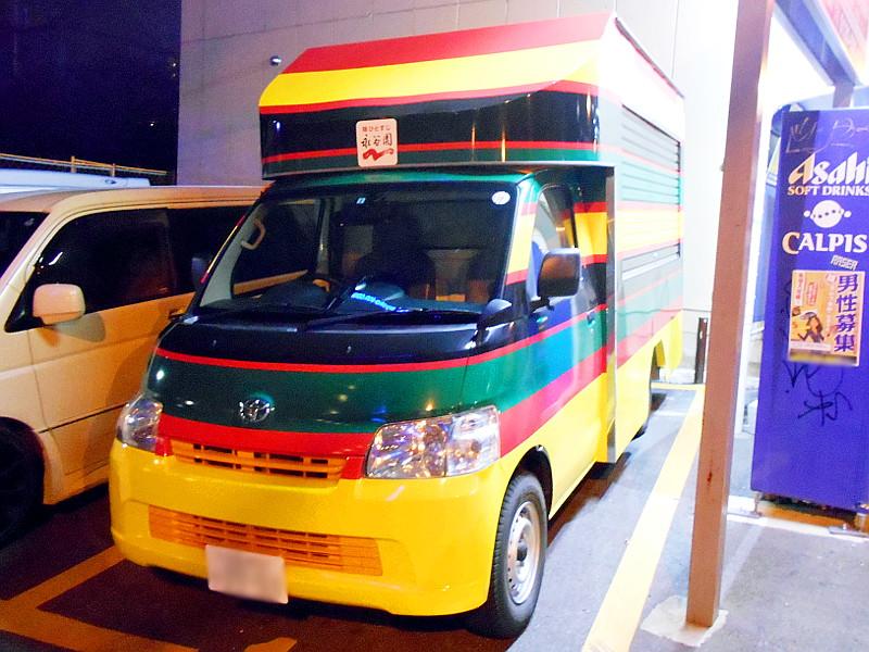永谷園カー-9901