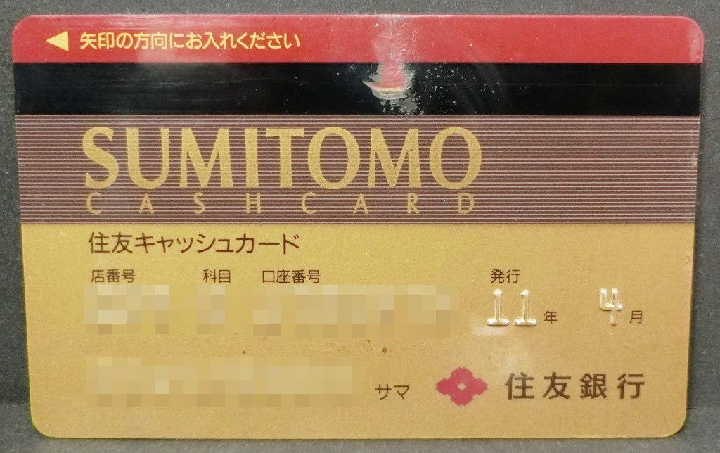 住友銀行のキャッシュカード2019秋-1101