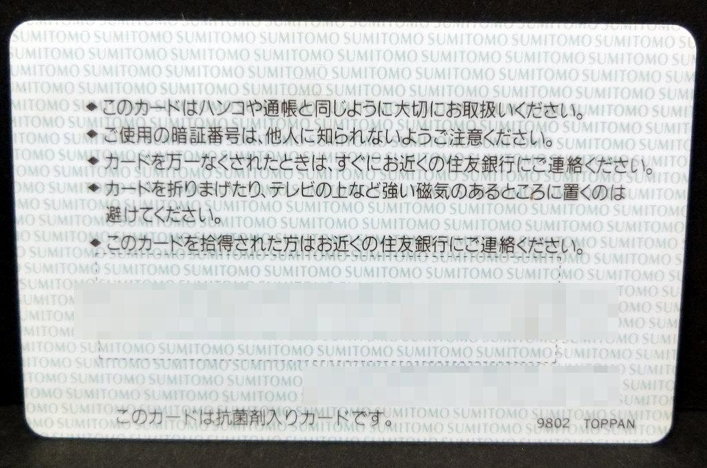 住友銀行のキャッシュカード2019秋-1102