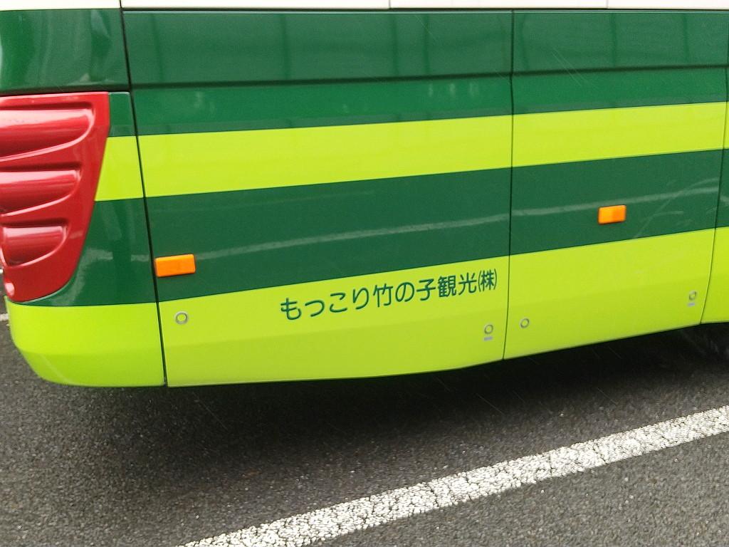 もっこり竹の子観光バス2021秋2021秋-1002