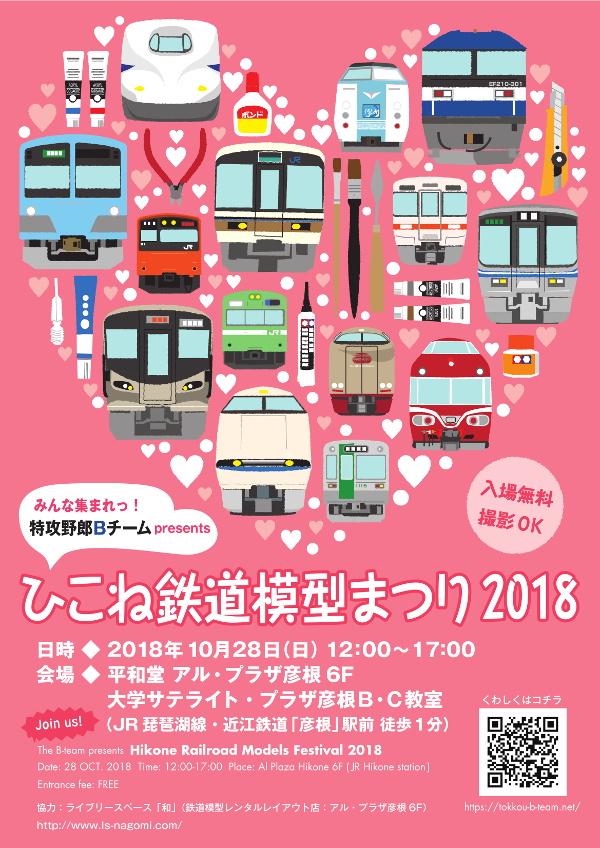 「ひこね鉄道模型まつり」(Bチーム展示会)2018秋-1801