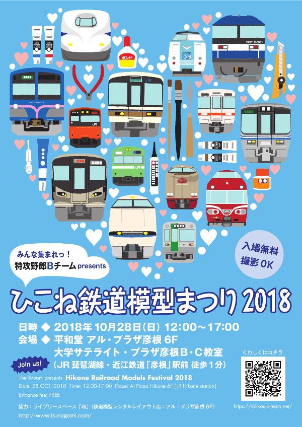 「ひこね鉄道模型まつり」(Bチーム展示会)2018秋-1802