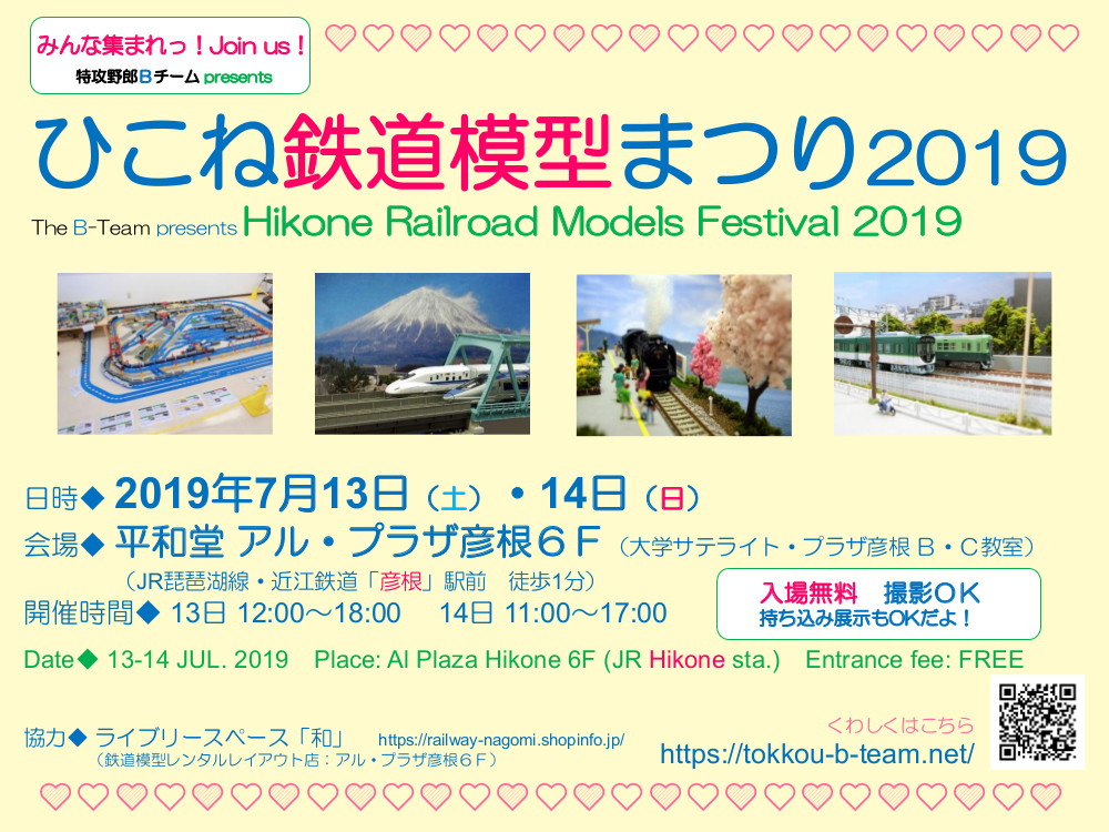 「ひこね鉄道模型まつり」(Bチーム展示会)2019夏-1901
