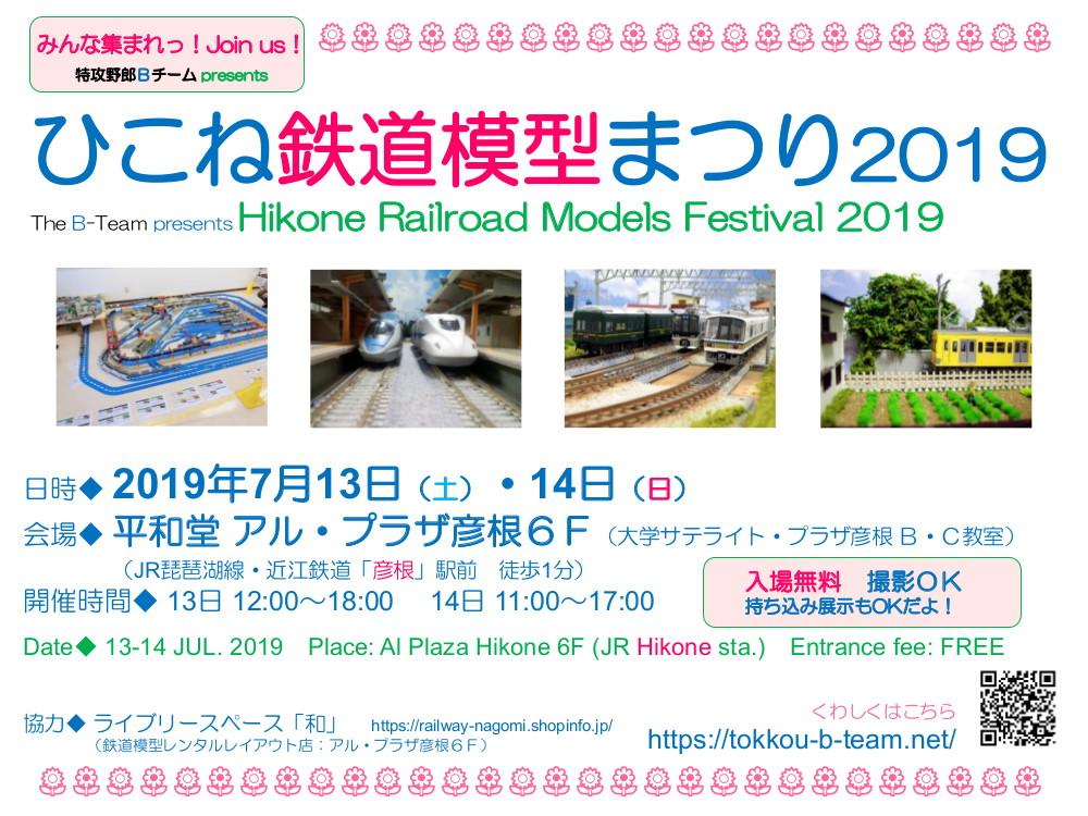 「ひこね鉄道模型まつり」(Bチーム展示会)2019夏-1902