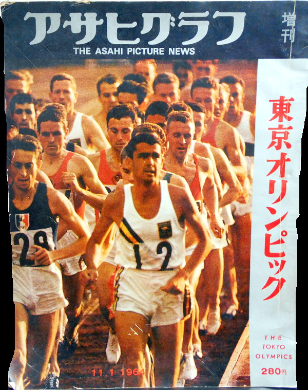 東京オリンピック雑誌1964-1964