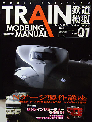 TRAIN MODELING MANUAL Vol.01